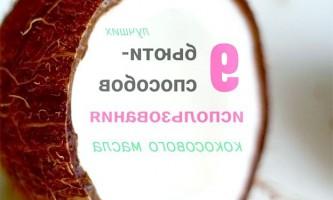 Як використовувати кокосове масло в косметичних цілях