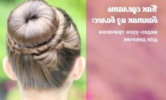 Як зробити бантик з волосся для дівчаток