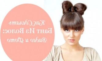 Як зробити зачіску-бантик