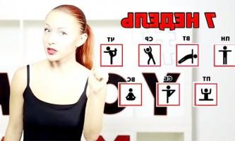 Комплекс йоги з катериною буйда: програма на 7 тижнів