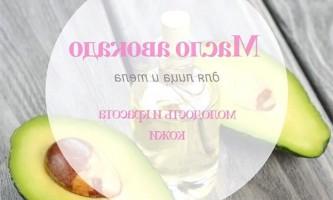 Масло авокадо для натурального догляду за шкірою
