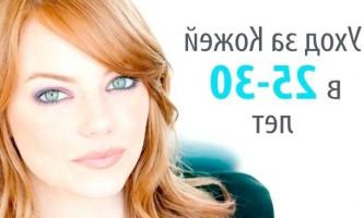 Усуваємо мімічні зморшки навколо очей в 25 - 30 років