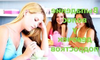 Випадання волосся у підлітків дівчаток причини і як з цим боротися