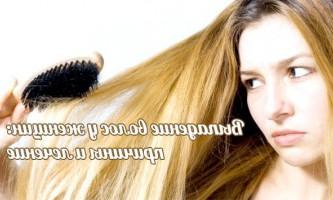 Випадання волосся у жінок причини і лікування